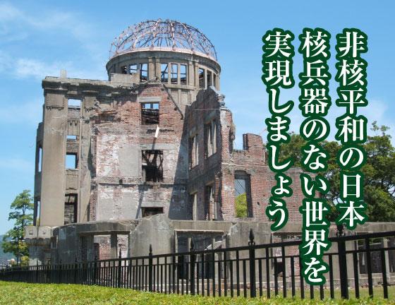 非核平和の日本 核兵器のない世界を実現しましょう (広島平和記念碑 原爆ドーム)