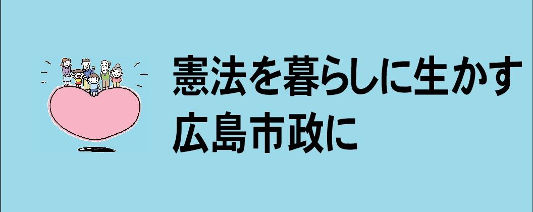 憲法を暮らしに生かす広島市政に