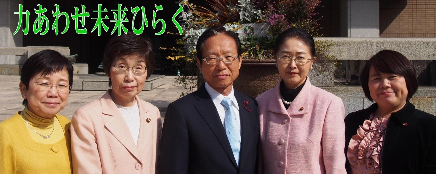 力あわせ未来ひらく 日本共産党広島市会議員団